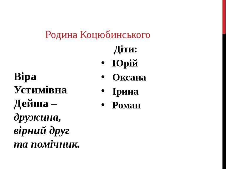 Діти: Юрій Оксана Ірина Роман Віра Устимівна Дейша – дружина, вірний друг та ...
