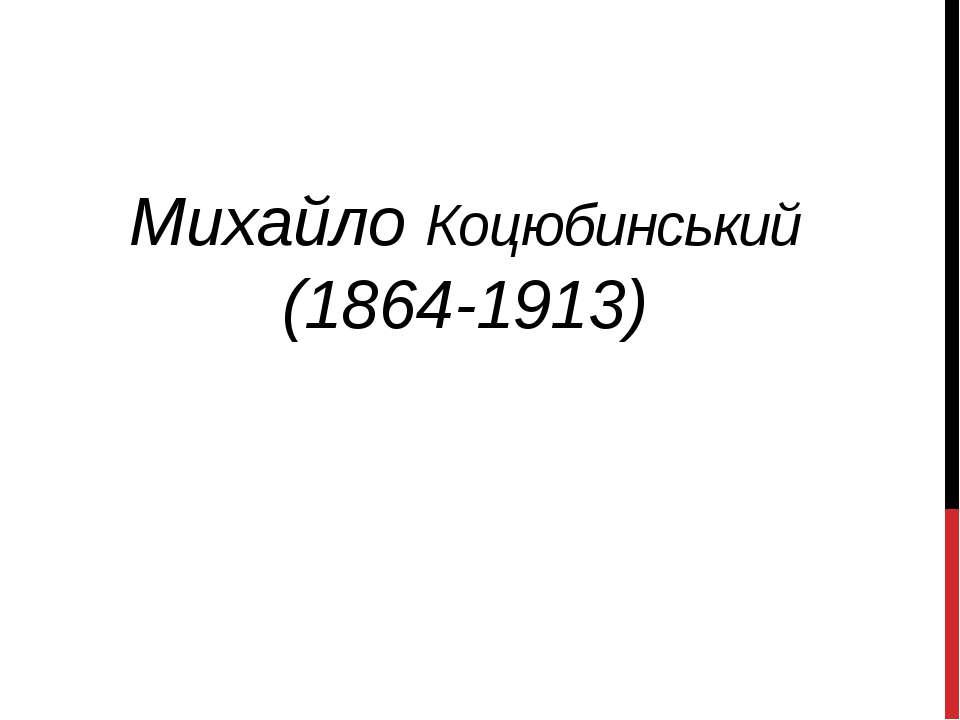 Михайло Коцюбинський (1864-1913)