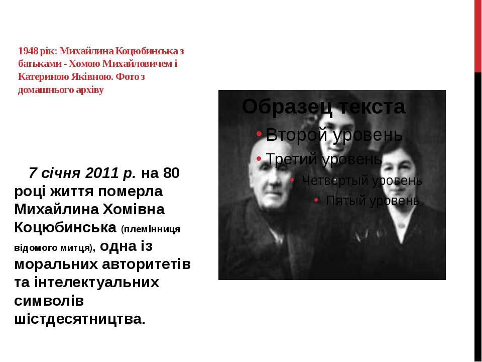 7 січня 2011 р. на 80 році життя померла Михайлина Хомівна Коцюбинська (племі...