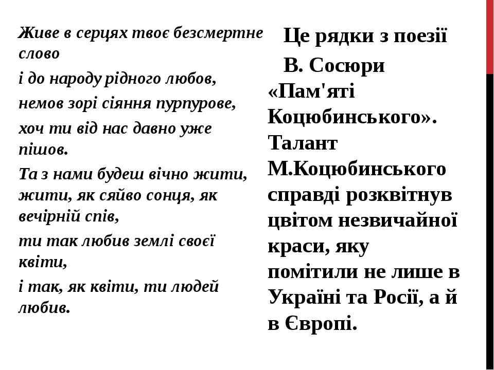 Це рядки з поезії В. Сосюри «Пам'яті Коцюбинського». Талант М.Коцюбинського с...