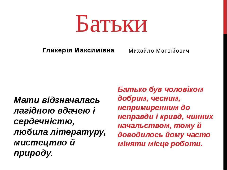 Батьки Гликерія Максимівна Мати відзначалась лагідною вдачею і сердечністю, л...