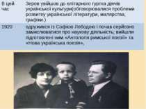 В цей час Зеров увійшов до елітарного гуртка діячів української культури(обго...