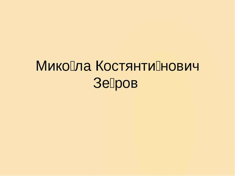 Мико ла Костянти нович Зе ров