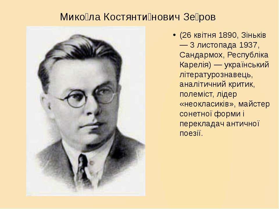 Мико ла Костянти нович Зе ров (26 квітня 1890, Зіньків — 3 листопада 1937, Са...