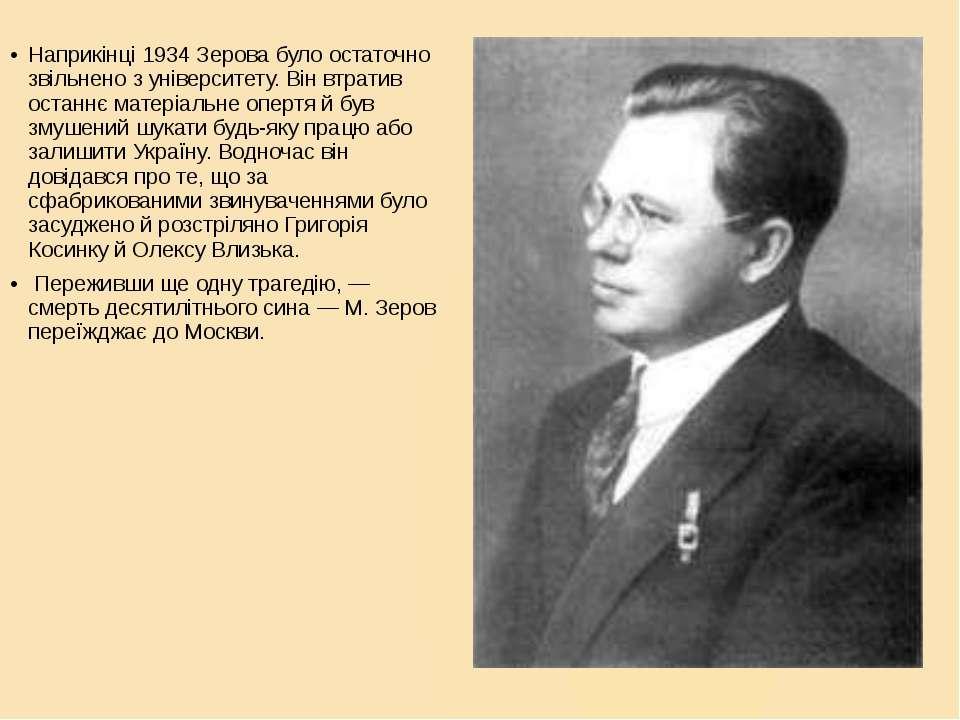 Наприкінці 1934 Зерова було остаточно звільнено з університету. Він втратив о...