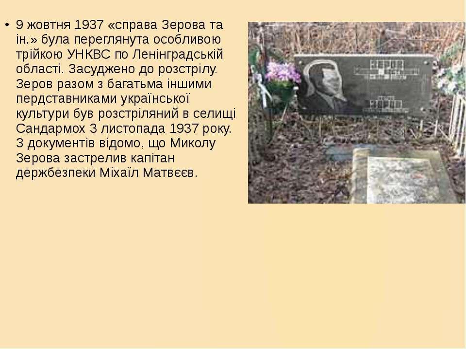 9 жовтня 1937 «справа Зерова та ін.» була переглянута особливою трійкою УНКВС...