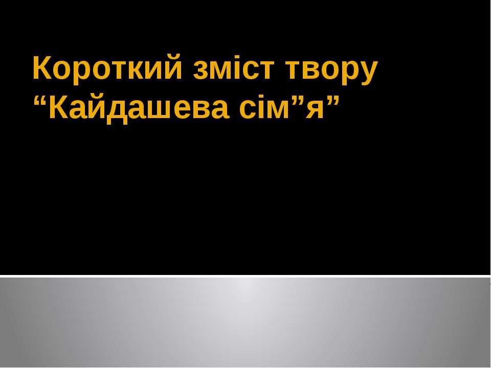 """Короткий зміст твору """"Кайдашева сім""""я"""""""