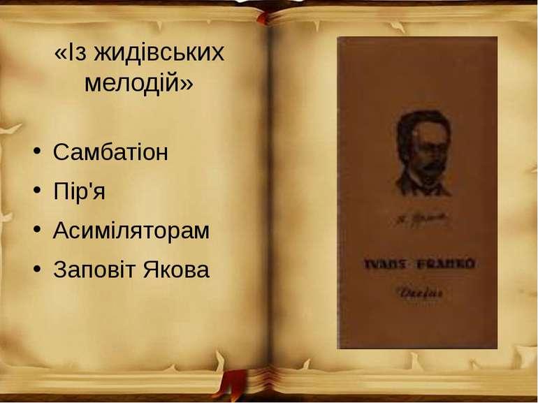 «Із жидівських мелодій» Самбатіон Пір'я Асиміляторам Заповіт Якова