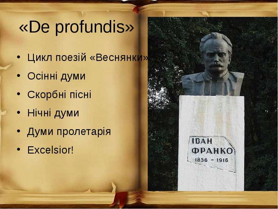 «De profundis» Цикл поезій «Веснянки» Осінні думи Скорбні пісні Нічні думи Ду...