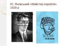 Ю. Яновський «Майстер корабля» 1928 р