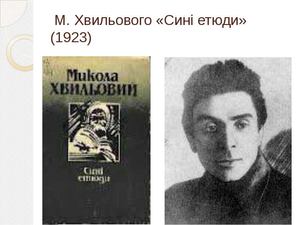 М. Хвильового «Сині етюди» (1923)