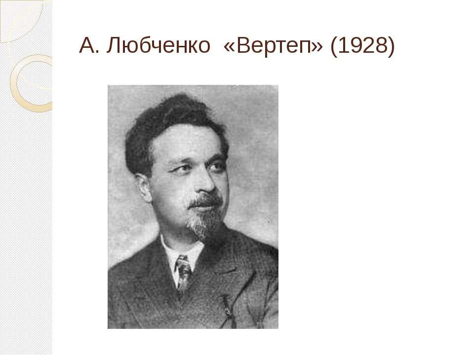 А. Любченко «Вертеп» (1928)