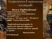 Імпресіонізм в музичному мистецтві Василь Барвінківський « Імпресіоністичні т...