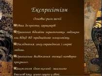 Експресіонізм Основні риси течії Увага до простих характерів. Прагнення відна...