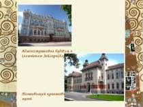 : Адміністративна будівля з іллюзіоном Зейлера(Херсон) Полтавський краєзнавчи...