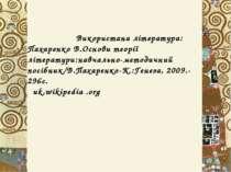 Використана література: Пахаренко В.Основи теорії літератури:навчально-методи...