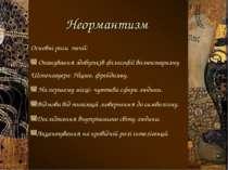 Неормантизм Основні риси течії: Опанування здобутків філософії волюнтаризму Ш...