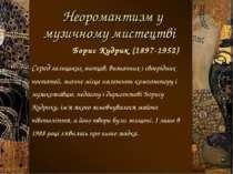Неоромантизм у музичному мистецтві Борис Кудрик (1897-1952) Серед галицьких м...