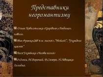 Представники неоромантизму Ольга Кобилянська «Царівна»,«Людина», новели. Іван...