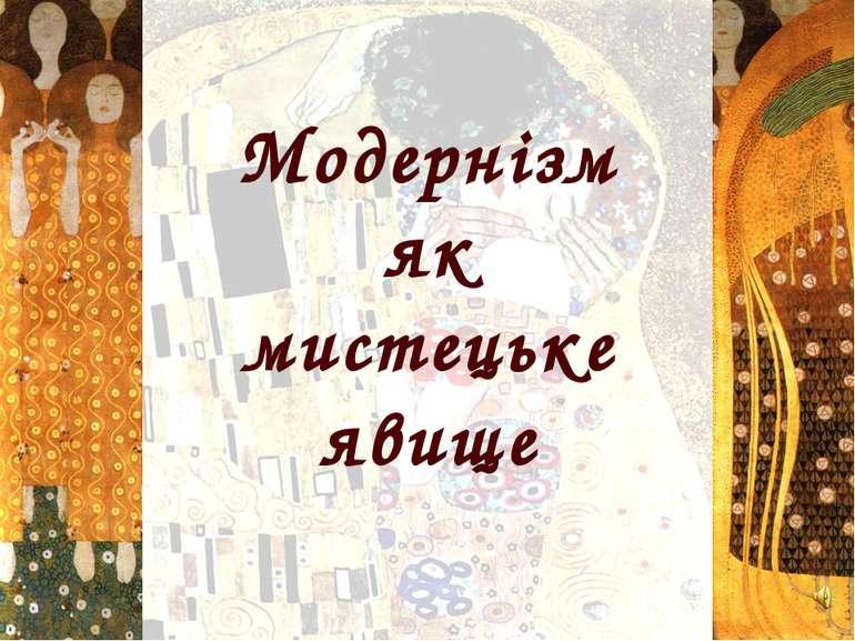 Модернізм як мистецьке явище