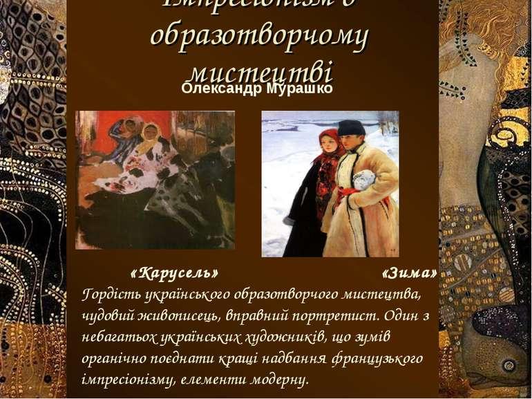 Імпресіонізм в образотворчому мистецтві Олександр Мурашко «Карусель» «Зима» Г...