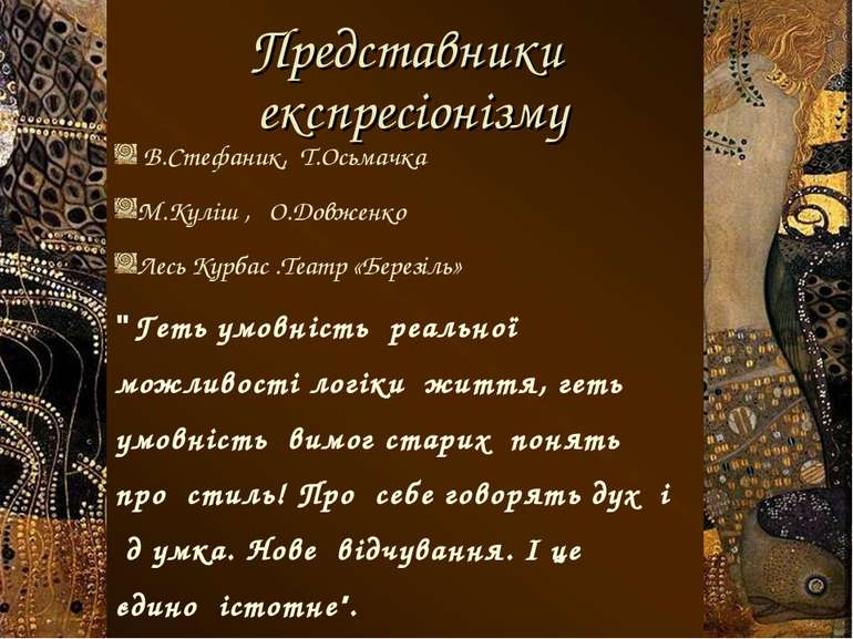 Представники експресіонізму В.Стефаник, Т.Осьмачка М.Куліш , О.Довженко Лесь ...