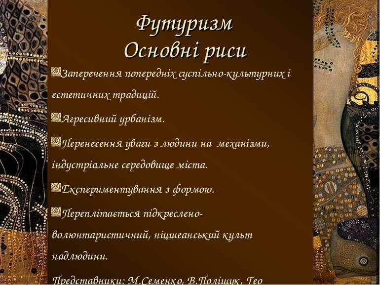 Футуризм Основні риси Заперечення попередніх суспільно-культурних і естетични...