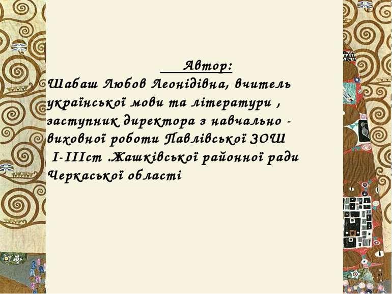 Автор: Шабаш Любов Леонідівна, вчитель української мови та літератури , засту...