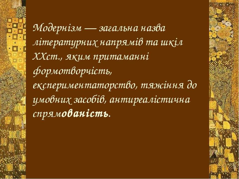 Модернізм — загальна назва літературних напрямів та шкіл XХст., яким притаман...