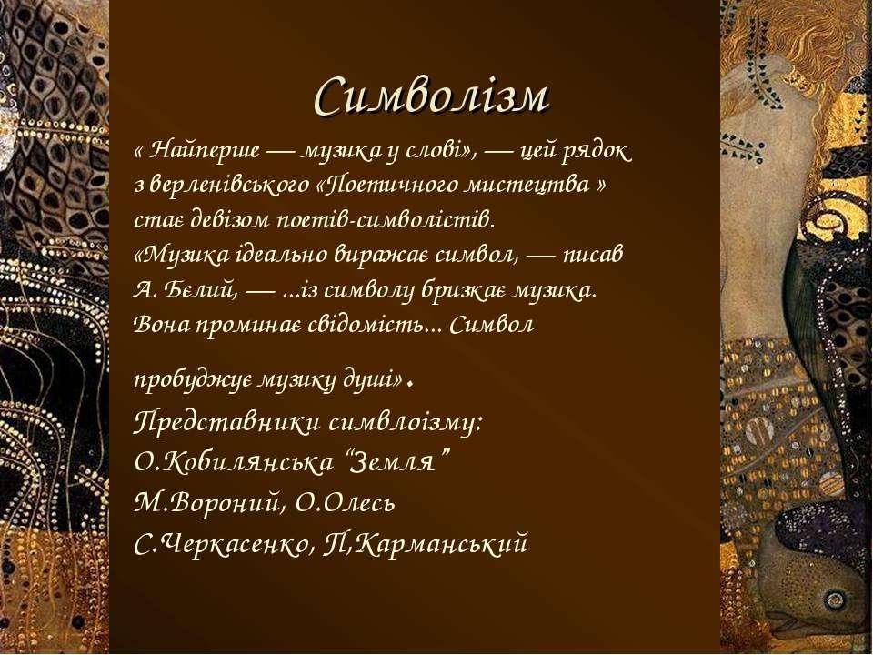 Символізм « Найперше — музика у слові», — цей рядок з верленівського «Поетичн...