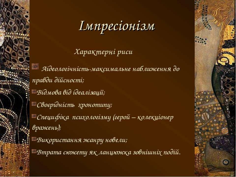 Імпресіонізм Характерні риси Аідеологічність-максимальне наближення до правди...