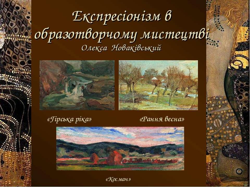 Експресіонізм в образотворчому мистецтві Олекса Новаківський «Гірська ріка» «...
