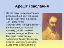 Арешт і заслання За епіграму на імператрицю і революційний настрій віршів збі...