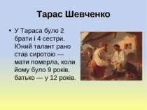Тарас Шевченко У Тараса було 2 брати і 4 сестри. Юний талант рано став сирото...