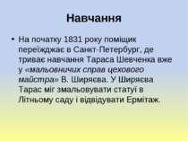 Навчання На початку 1831 року поміщик переїжджає в Санкт-Петербург, де триває...
