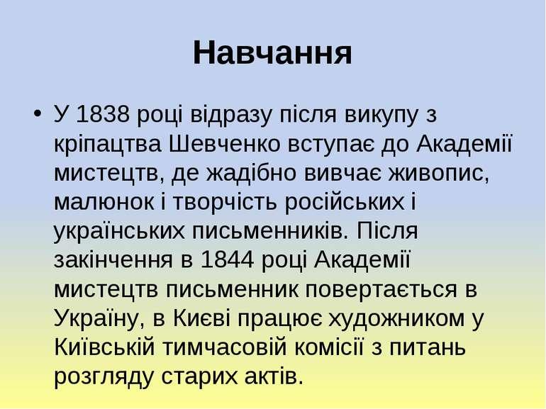 Навчання У 1838 році відразу після викупу з кріпацтва Шевченко вступає до Ака...