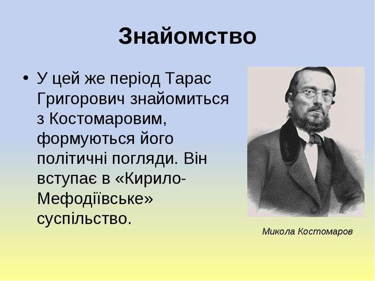 Знайомство У цей же період Тарас Григорович знайомиться з Костомаровим, форму...