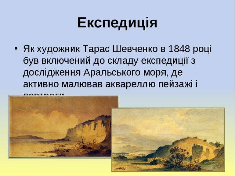 Експедиція Як художник Тарас Шевченко в 1848 році був включений до складу екс...