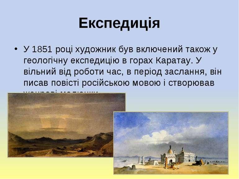 Експедиція У 1851 році художник був включений також у геологічну експедицію в...