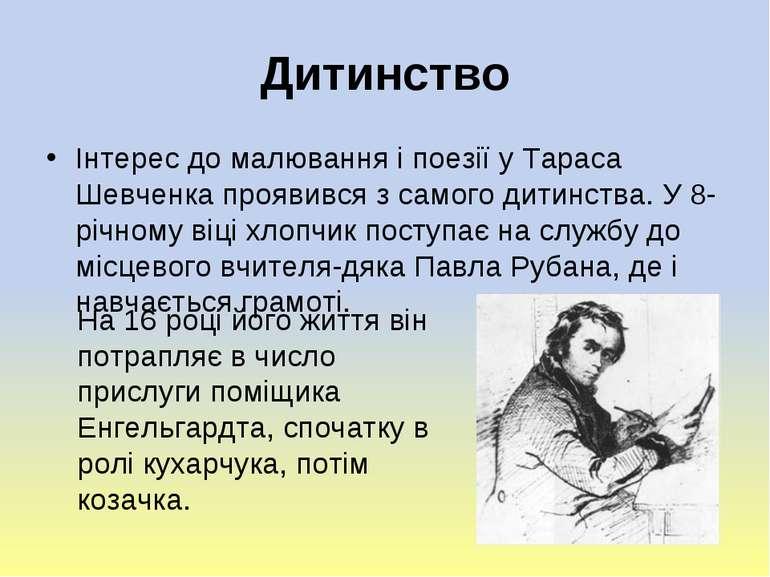 Дитинство Інтерес до малювання і поезії у Тараса Шевченка проявився з самого ...