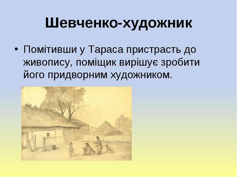 Шевченко-художник Помітивши у Тараса пристрасть до живопису, поміщик вирішує ...
