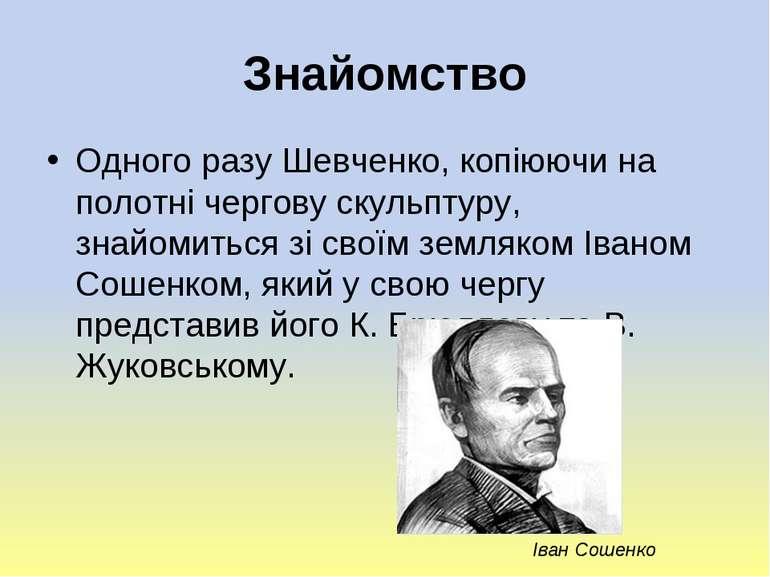 Знайомство Одного разу Шевченко, копіюючи на полотні чергову скульптуру, знай...