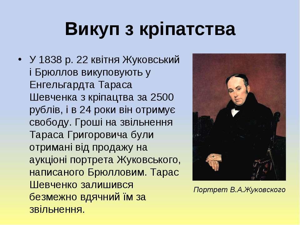 Викуп з кріпатства У 1838 р. 22 квітня Жуковський і Брюллов викуповують у Енг...