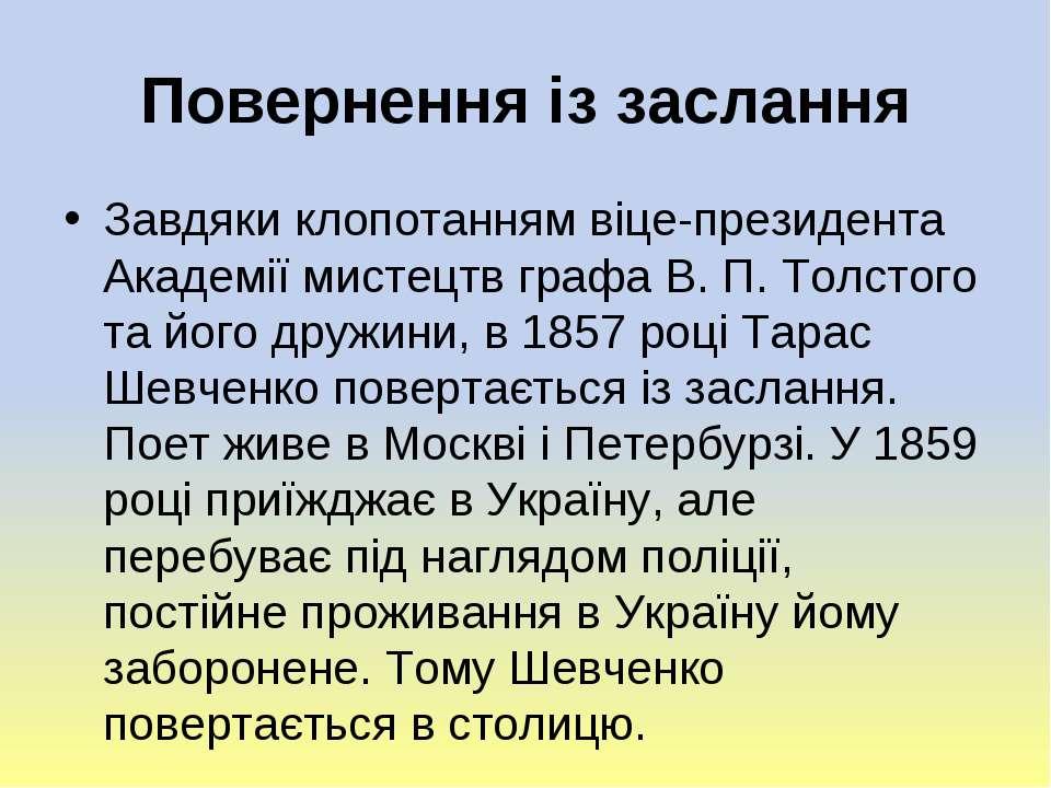 Повернення із заслання Завдяки клопотанням віце-президента Академії мистецтв ...