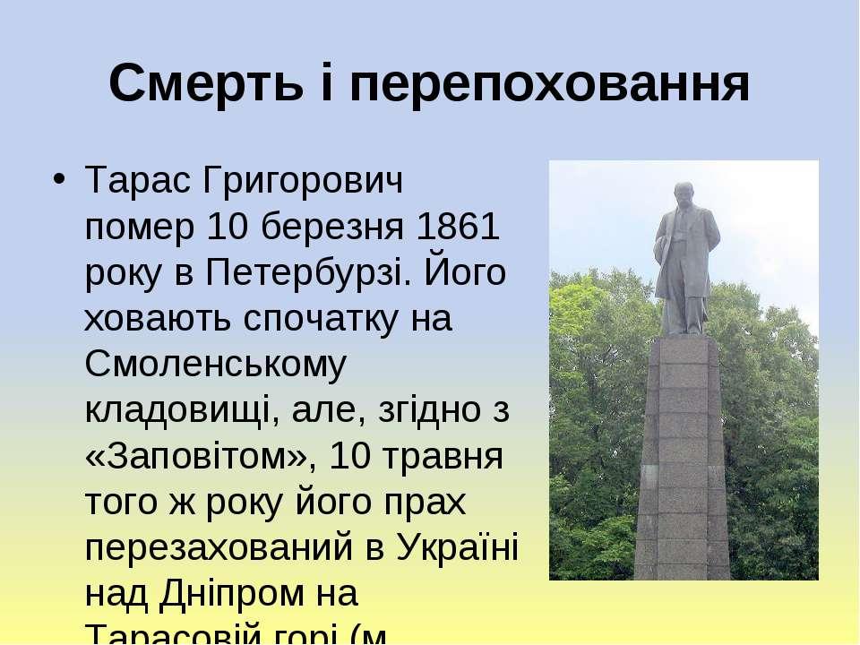 Смерть і перепоховання Тарас Григорович помер 10 березня 1861 року в Петербур...