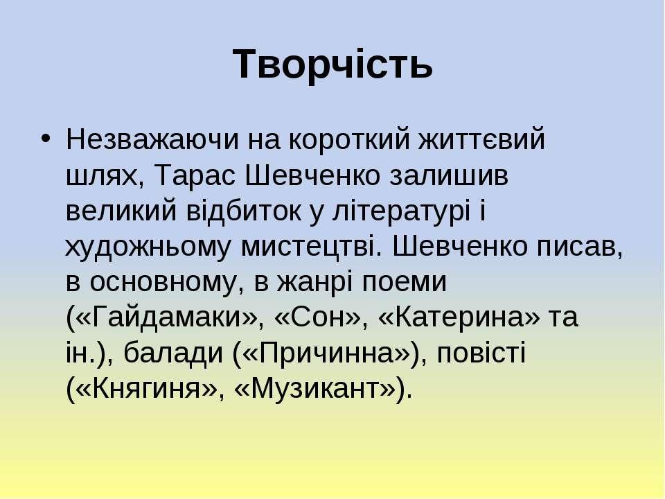 Творчість Незважаючи на короткий життєвий шлях, Тарас Шевченко залишив велики...