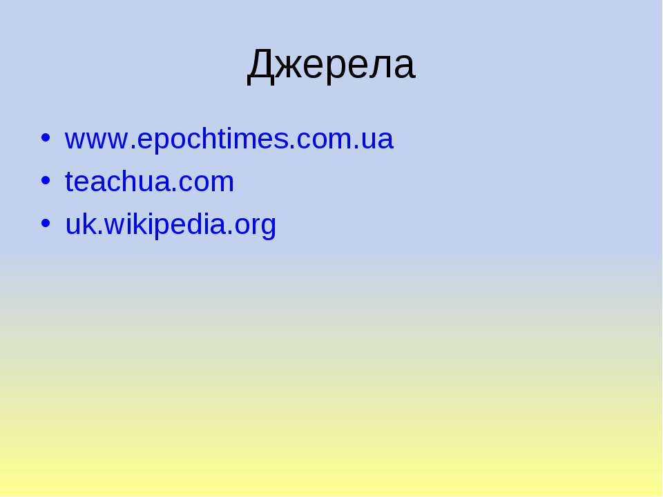 Джерела www.epochtimes.com.ua teachua.com uk.wikipedia.org