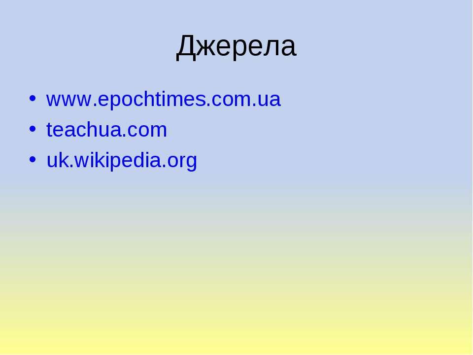 Джерела www.epochtimes.com.ua teachua.com uk.wikipedia.org