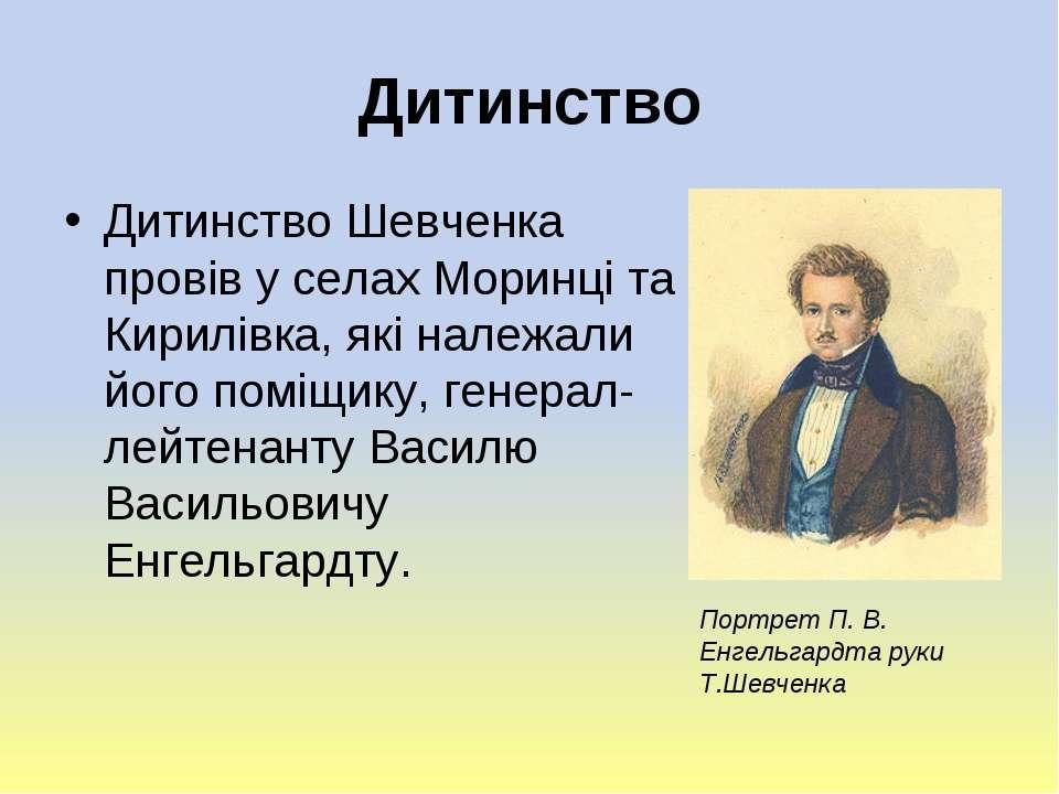 Дитинство Дитинство Шевченка провів у селах Моринці та Кирилівка, які належал...