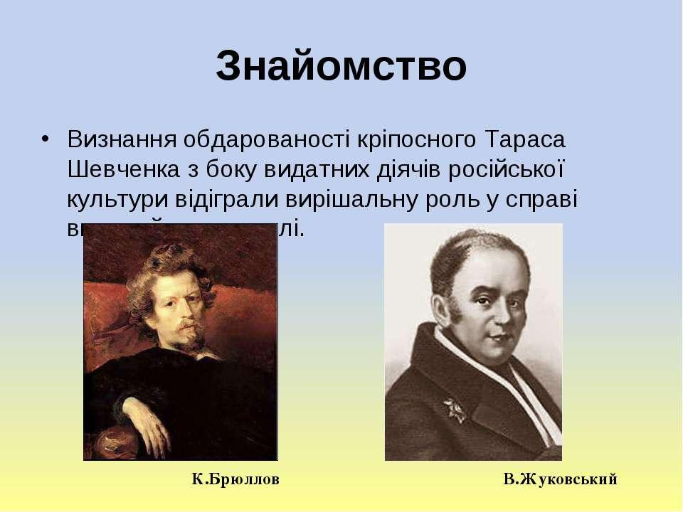 Знайомство Визнання обдарованості кріпосного Тараса Шевченка з боку видатних ...